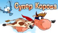 Скачать игра Супер Корова бесплатно