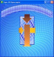 Скачать программа Таро 3D Одна карта бесплатно