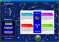 Скачать программа Ежедневный гороскоп бесплатно