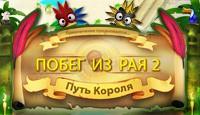 Скачать игра Побег из Рая II бесплатно