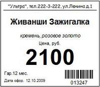 Скачать программа ПиМаркет 2010 для автоматизации магазинов бесплатно