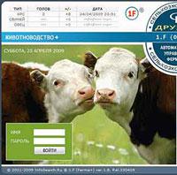 Программа учета крупного рогатого скота скачать