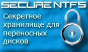 SecureNTFS - защита данных на переносных дисках скачать