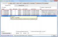 Скачать программа GSM SMS Sender - для 1С:Предприятия 7.x/8.x бесплатно