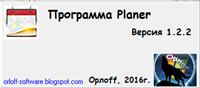 Скачать программа Planer бесплатно