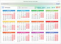 Производственный календарь скачать