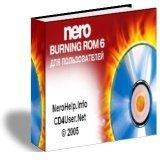 Скачать программа Nero Burning ROM for Users бесплатно