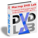 Мастер DVD-Lab скачать
