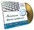 Скачать программа RYO-DO-RAKU - электронная картотека бесплатно