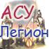 АСУ Легион 4.2